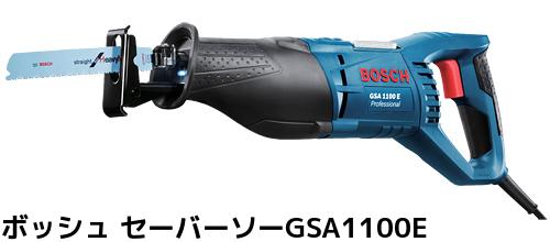 BOSCH ボッシュ セーバーソー GSA1100E 型 クラス最強1,100Wモーター搭載! 【取寄せ品】
