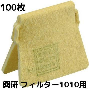 興研 マイティミクロンフィルター 1010用 100枚 1ケース 交換用フィルター 取替え式 防じんマスク用 1010A