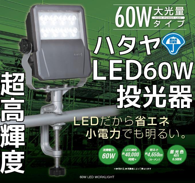 超高輝度 ハタヤ LEV-605 60W LED投光器 屋外用 防雨 HATAYA 省エネ 長寿命 送料無料(九州/北海道/沖縄/離島を除く)【取寄せ品】