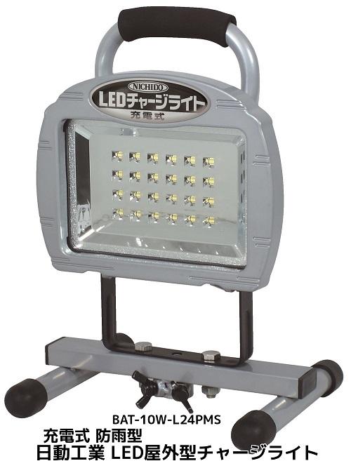 防雨 LED 屋外型チャージライト リチウムイオンバッテリー 充電式 投光器 日動工業 BAT-10W-L24PMS【取寄せ品】
