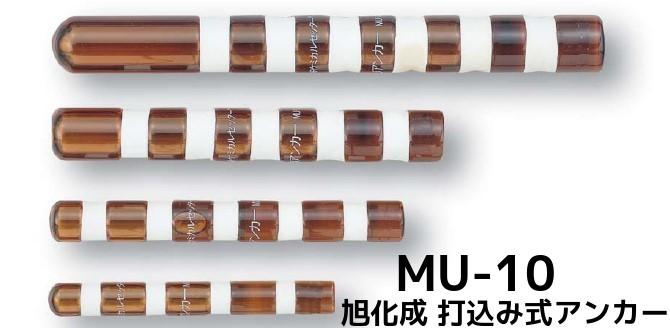2020秋冬新作 打込み式接着系アンカーハンマーで打込むだけL字筋 U字筋の施工が可能 旭化成 ARケミカルセッター MU-10 1本 打込み型 市場 ガラス管入 ケミカルアンカー カプセル方式 取寄せ品