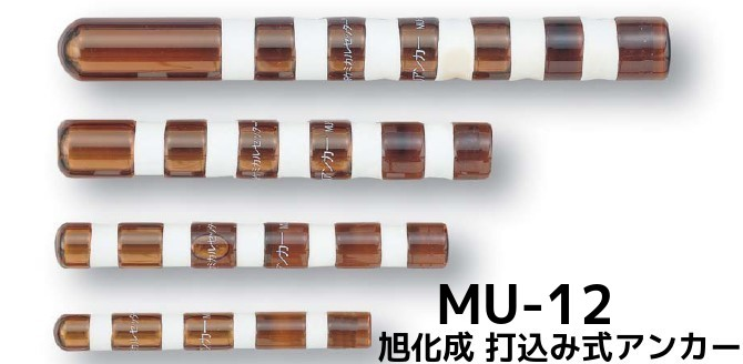 打込み式接着系アンカーハンマーで打込むだけL字筋 商店 U字筋の施工が可能 旭化成 ショッピング ARケミカルセッター MU-12 1本 取寄せ品 ガラス管入 カプセル方式 ケミカルアンカー 打込み型