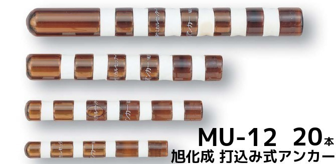 打込み式接着系アンカーハンマーで打込むだけL字筋 U字筋の施工が可能 新作 大人気 旭化成 ARケミカルセッター MU-12 20本 取寄せ品 受賞店 ケミカルアンカー カプセル方式 打込み型 ガラス管入