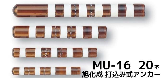打込み式接着系アンカーハンマーで打込むだけL字筋 U字筋の施工が可能 旭化成 ARケミカルセッター MU-16 20本 ケミカルアンカー カプセル方式 正規認証品 新規格 取寄せ品 25%OFF ガラス管入 打込み型