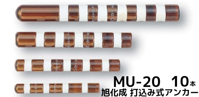 打込み式接着系アンカーハンマーで打込むだけL字筋 U字筋の施工が可能 期間限定 旭化成 ARケミカルセッター MU-20 10本 取寄せ品 ケミカルアンカー ガラス管入 カプセル方式 返品送料無料 打込み型