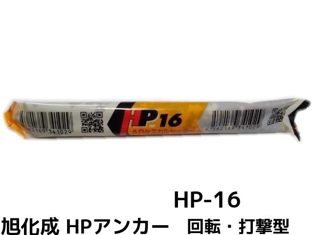 高性能樹脂カプセルアンカー 優れた固着力 作業性 取扱性の向上 コンパクトな包装 人気上昇中 臭いが少ない 長期保存が可能 旭化成 激安 激安特価 送料無料 ARケミカルセッター HP-16 カプセル方式 フィルムチューブ入 ケミカルアンカー 打撃型 取寄せ品 1本 回転