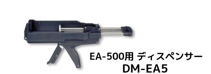 旭化成 ARケミカルセッター EA-500用 ハンドディスペンサー DM-EA5 本体のみ EA-500別売り サンコーテクノ「取寄せ品」