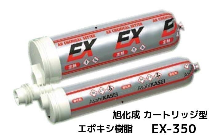 エポキシ樹脂の強い接着力により安定した高い固着力を発揮ディスペンサー別売 旭化成 爆売り ARケミカルセッター EX-350 樹脂セット ディスペンサー別売 ご予約品 取寄せ品 樹脂カートリッジ 注入方式 カートリッジ型