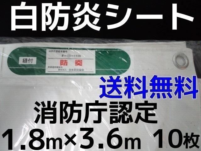 消防庁認定 輸入白防炎シート 1.8m×3.6m 10枚入 送料無料(本州/四国/九州)「個人様宛/同梱/キャンセル/変更/返品不可」