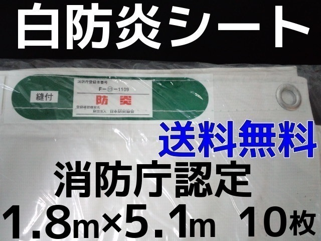 消防庁認定 輸入白防炎シート 1.8m×5.1m 10枚入 送料無料(本州/四国/九州)「個人様宛/同梱/キャンセル/変更/返品不可」