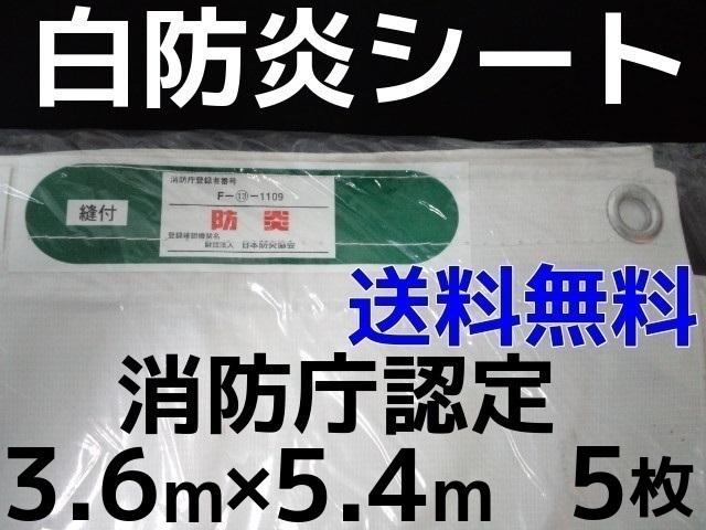 消防庁認定 輸入白防炎シート 3.6m×5.4m 5枚入 送料無料(本州/四国/九州)「個人様宛/同梱/キャンセル/変更/返品不可」