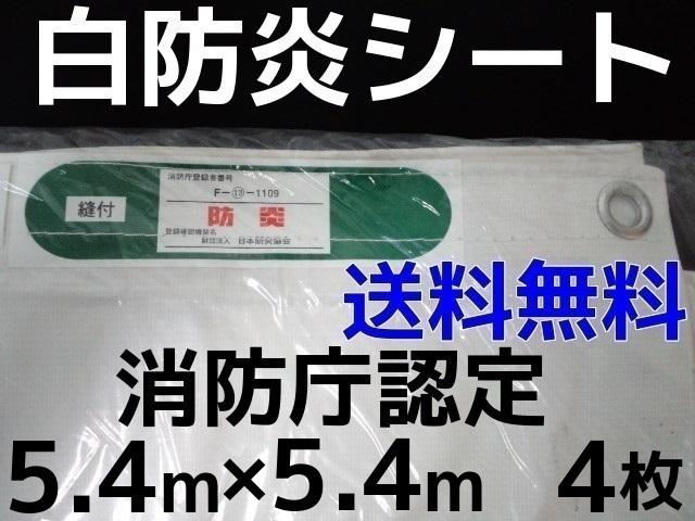 消防庁認定 輸入白防炎シート 5.4m×5.4m 4枚入 送料無料(本州/四国/九州)「個人様宛/同梱/キャンセル/変更/返品不可」