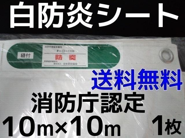 消防庁認定 輸入白防炎シート 10m×10m 1枚入 送料無料(本州/四国/九州)「個人様宛/同梱/キャンセル/変更/返品不可」