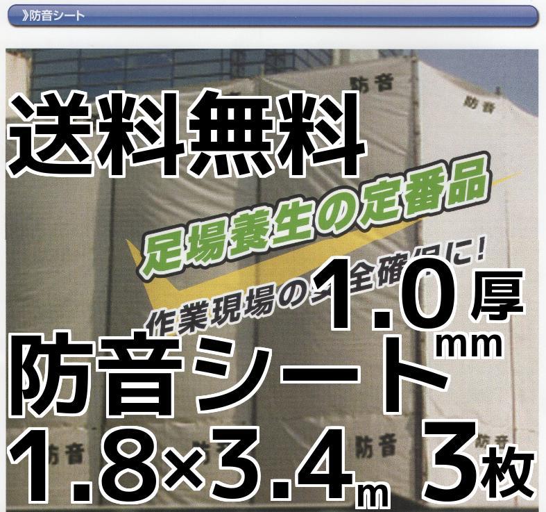 防音シート 1.0mm厚 1.8m×3.4m 3枚 建築 工事 現場 壁面養生 送料無料(本州/四国/九州)「個人様宛/同梱/キャンセル/変更/返品不可」
