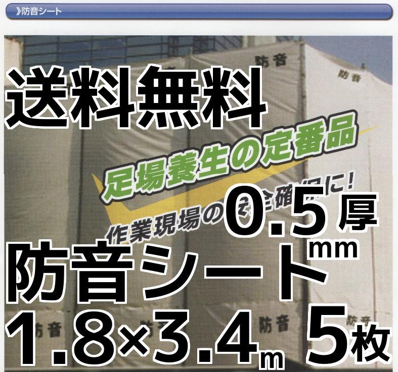 防音シート 0.5mm厚 1.8m×3.4m 5枚 建築 工事 現場 壁面養生 送料無料(本州/四国/九州)「個人様宛/同梱/キャンセル/変更/返品不可」