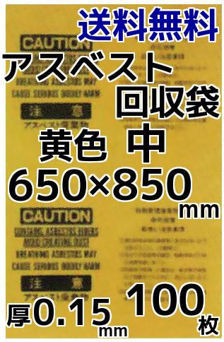 アスベスト回収袋 アスベスト廃棄用袋 黄色 中 100枚入 厚0.15×650×850(mm)送料無料(本州/四国/九州)「同梱/キャンセル/変更/返品不可」