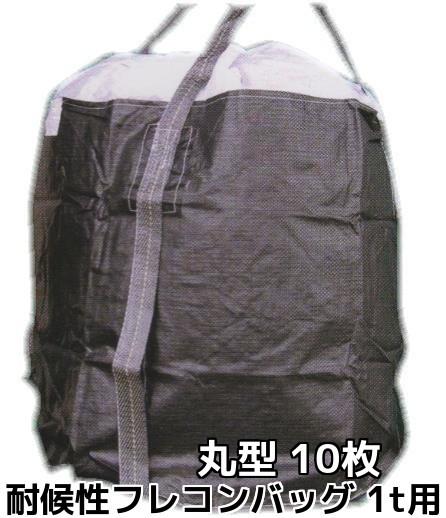 耐候性フレコンバッグ 1t用 丸型 約1年 1100φ×1100(mm) 10枚入 黒 ブラック 反転ベルト(反転フック)付 送料無料(本州/四国/九州)「個人様宛/同梱/キャンセル/変更/返品不可」