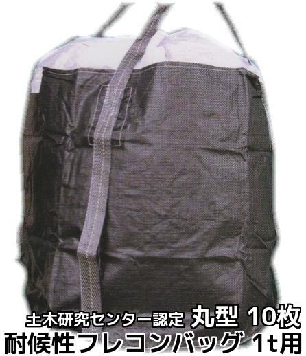 認定品 耐候性フレコンバッグ 1t用 丸型 約1年 1100φ×1100(mm) 10枚入 黒 ブラック 反転ベルト(反転フック)付 耐候剤 送料無料「個人様宛/同梱/キャンセル/変更/返品不可」