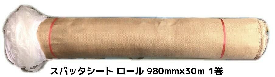 スパッタシートロール ガラス繊維 980mm×30m 1巻 ハトメなし JIS A 1323A種合格 送料無料(本州/四国/九州)「同梱/キャンセル/変更/返品不可」