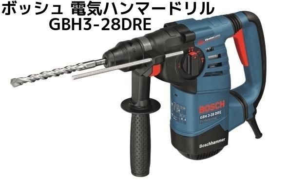Bosch ボッシュ ハンマードリル GBH3-28DRE SDSプラス 電気ハンマードリル 送料無料(九州/北海道/沖縄/離島を除く)穴あけ 破つり ネジ締め