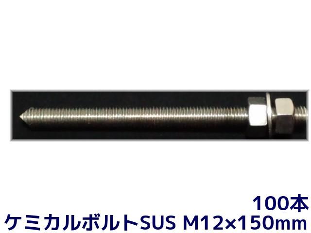 ケミカル アンカーボルト セット ステンレス M12×150mm 100本 寸切ボルト1本 ナット2個 ワッシャー1個 Vカット 両面カット SUS304【取寄せ品】