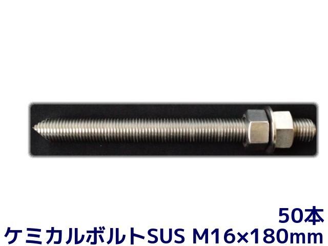ケミカルセッター別売 賜物 セールSALE%OFF ケミカルボルト アンカーボルト ステンレス M16×180mm 50本 寸切ボルト1本 ナット2個 Vカット 両面カット ワッシャー1個 取寄せ品 SUS304
