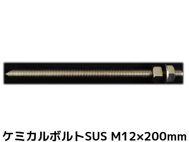 ステンアンカーボルト Stainlessケミカルセッター別売 全商品オープニング価格 ケミカルボルト 直営限定アウトレット アンカーボルト ステンレス SUS M12×200mm 取寄せ品 両面カット SUS304 Vカット 寸切ボルト1本 ワッシャー1個 ナット2個