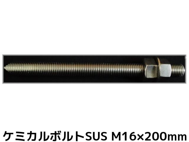 ステンアンカーボルト 年中無休 Stainlessケミカルセッター別売 ケミカルボルト アンカーボルト ステンレス SUS M16×200mm 寸切ボルト1本 ワッシャー1個 商品 SUS304 Vカット 取寄せ品 ナット2個 両面カット