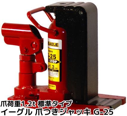 イーグル EAGLE 爪つきジャッキ G-25 標準タイプ 爪荷重1.2t ポータブル型 今野製作所 油圧ジャッキ 送料無料