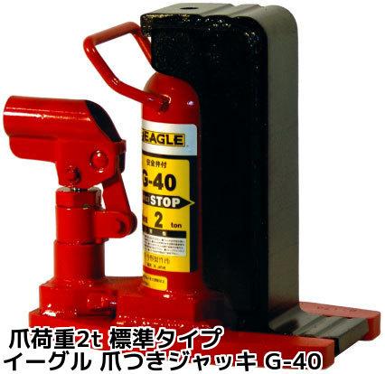 イーグル EAGLE 爪つきジャッキ G-40 標準タイプ 爪荷重2t 今野製作所 油圧ジャッキ 送料無料