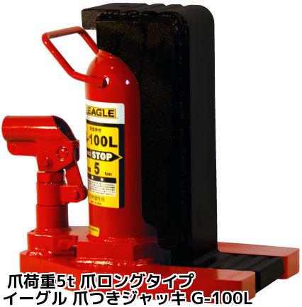 イーグル EAGLE 爪つきジャッキ G-100L 爪ロングタイプ 爪荷重5t 今野製作所 油圧ジャッキ 送料無料