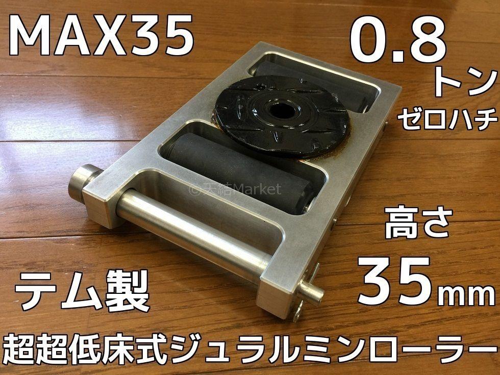 テム製 超超低床式 ジュラルミンローラー 耐荷重0.8t(トン) MAX-35 0.8 08(ゼロハチ) 高さ35mm 1個 超軽量 操作ハンドル別売 合金製「別途送料ご連絡」「キャンセル/変更/返品不可」