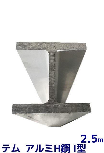 テム製 アルミH鋼 長さ2.5m 縦100mm×横100mm×8mm厚×12mm厚 アルミニウム合金 アルミH型鋼「別途送料ご連絡」「キャンセル/変更/返品不可」