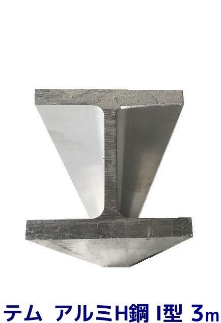 テム製 アルミH鋼 長さ3m 縦100mm×横100mm×8mm厚×12mm厚 アルミニウム合金 アルミH型鋼「別途送料ご連絡」「キャンセル/変更/返品不可」