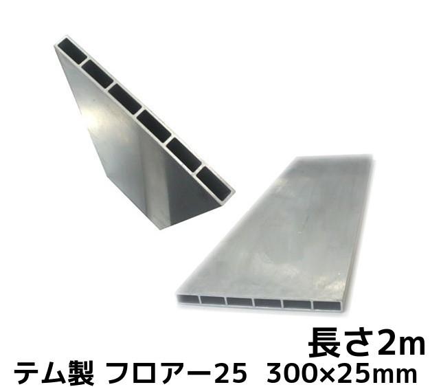 テム製 軽合金 FLOOR25 300mm×25mm×4mm 長さ2000mm(2m) 特殊強力アルミニウム合金製 アルミ合金 アルミ五平シリーズ フロアー25「キャンセル/変更/返品不可」