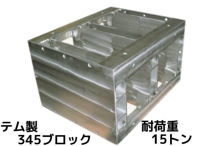 テム製 耐軽合金 345ブロック アルミブロック 耐荷重15t(トン)特殊強力アルミニウム合金製 アルミ合金「別途送料ご連絡」「キャンセル/変更/返品不可」