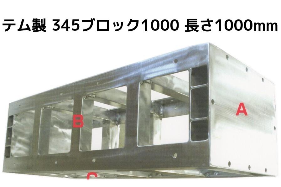 テム製 耐軽合金 345ブロック セン 1000 アルミブロック 耐荷重15t(トン) 30t(トン) 30t(トン) 特殊強力アルミニウム合金製「別途送料ご連絡」「キャンセル/変更/返品不可」