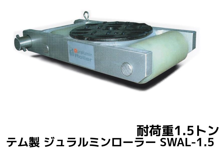 テム製 超小型 合金式 超合金ジュラルミンローラー 耐荷重1.5t(トン) SWAL-1.5 1個 軽量小型 操作ハンドル別売)「別途送料ご連絡」「キャンセル/変更/返品不可」