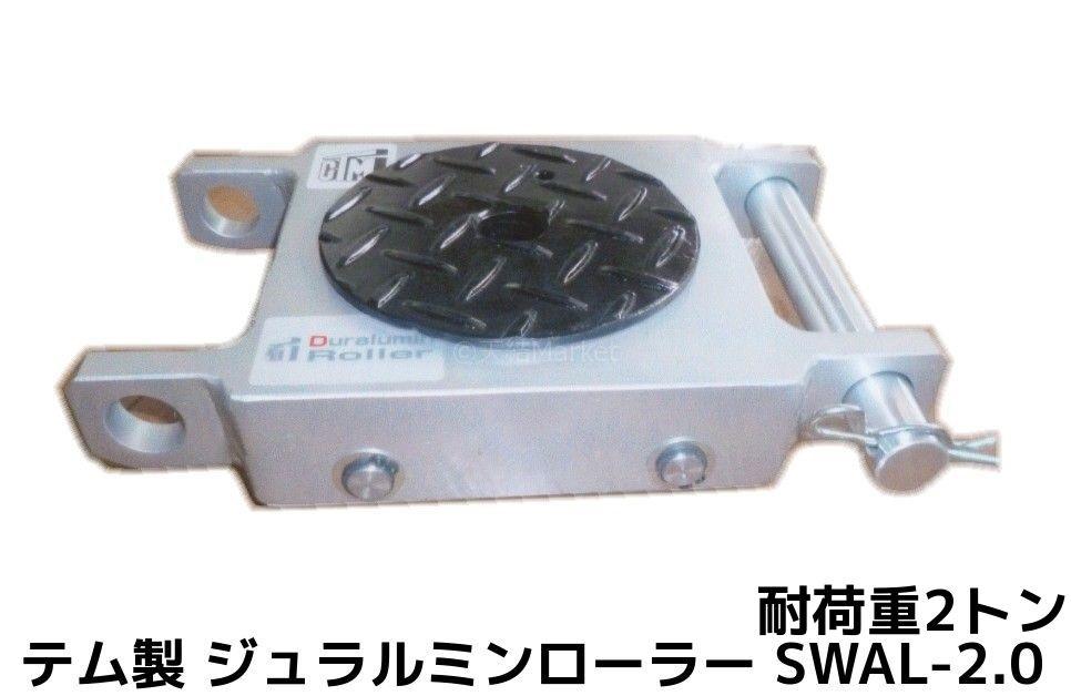 テム製 超小型 合金式 超合金ジュラルミンローラー 耐荷重2.0t(トン) SWAL-2.0 1個 軽量小型 携帯式 操作ハンドル別売「別途送料ご連絡」「キャンセル/変更/返品不可」