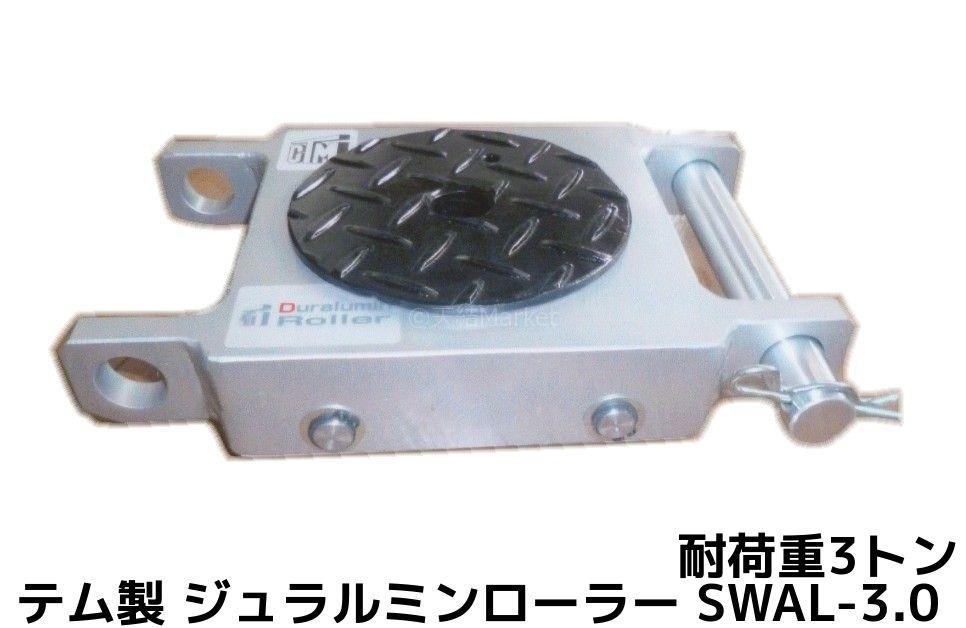 テム製 超小型 合金式 超合金ジュラルミンローラー 耐荷重3.0t(トン) SWAL-3.0 1個 軽量小型 携帯式 操作ハンドル別売「別途送料ご連絡」「キャンセル/変更/返品不可」
