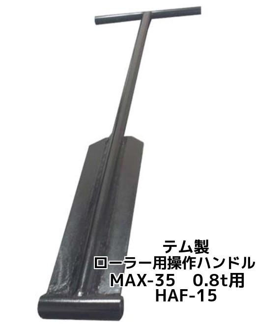 テム製 鉄製 MAX-35 0.8ton専用操作ハンドル HAF-15 ジュラルミンローラー用「別途送料ご連絡」「キャンセル/変更/返品不可」
