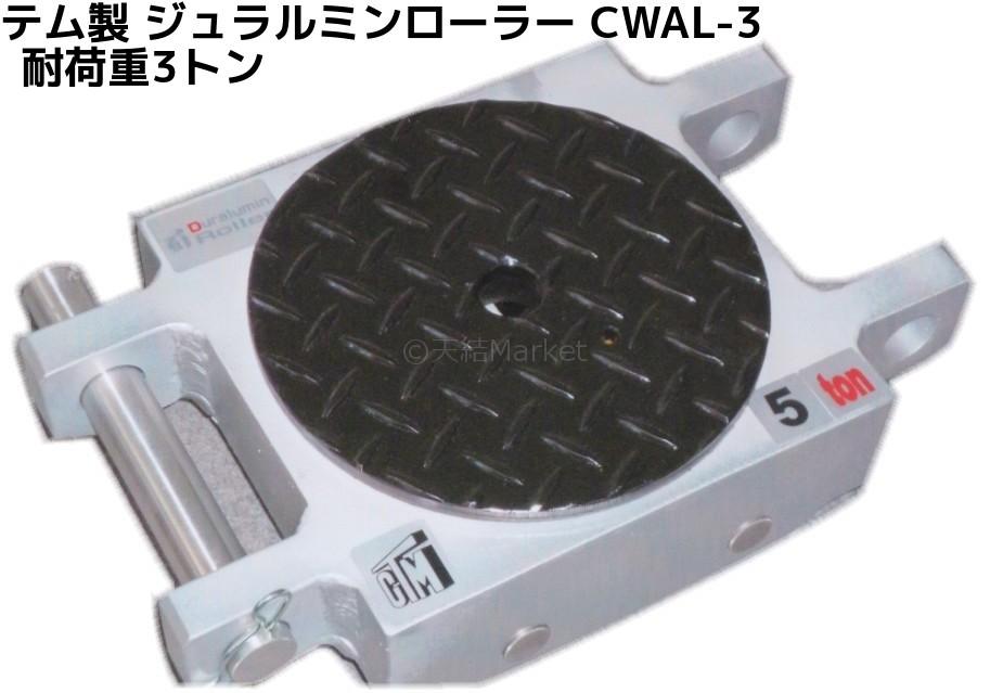 テム製 合金タイプ スタンダード ジュラルミンローラー 耐荷重3.0t(トン) CWAL-3 1個 フレーム強化型 軽量化 操作ハンドル別売「別途送料ご連絡」「キャンセル/変更/返品不可」