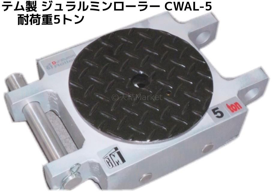 テム製 合金タイプ スタンダード ジュラルミンローラー 耐荷重5.0t(トン) CWAL-5 1個 フレーム強化型 軽量化 操作ハンドル別売「別途送料ご連絡」「キャンセル/変更/返品不可」
