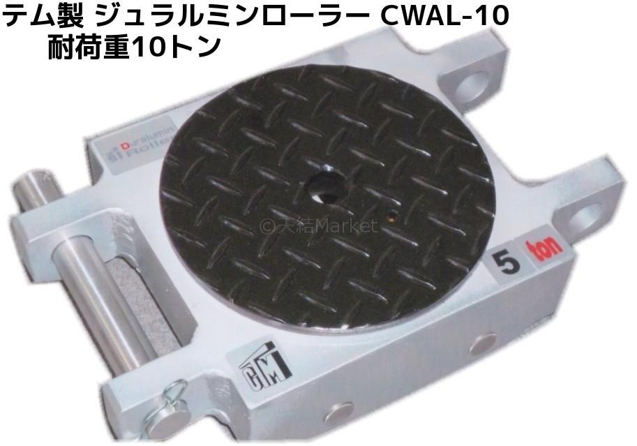 テム製 合金タイプ スタンダード ジュラルミンローラー 耐荷重10t(トン) CWAL-10 4輪 1個 フレーム強化型 軽量化 操作ハンドル別売「別途送料ご連絡」「キャンセル/変更/返品不可」
