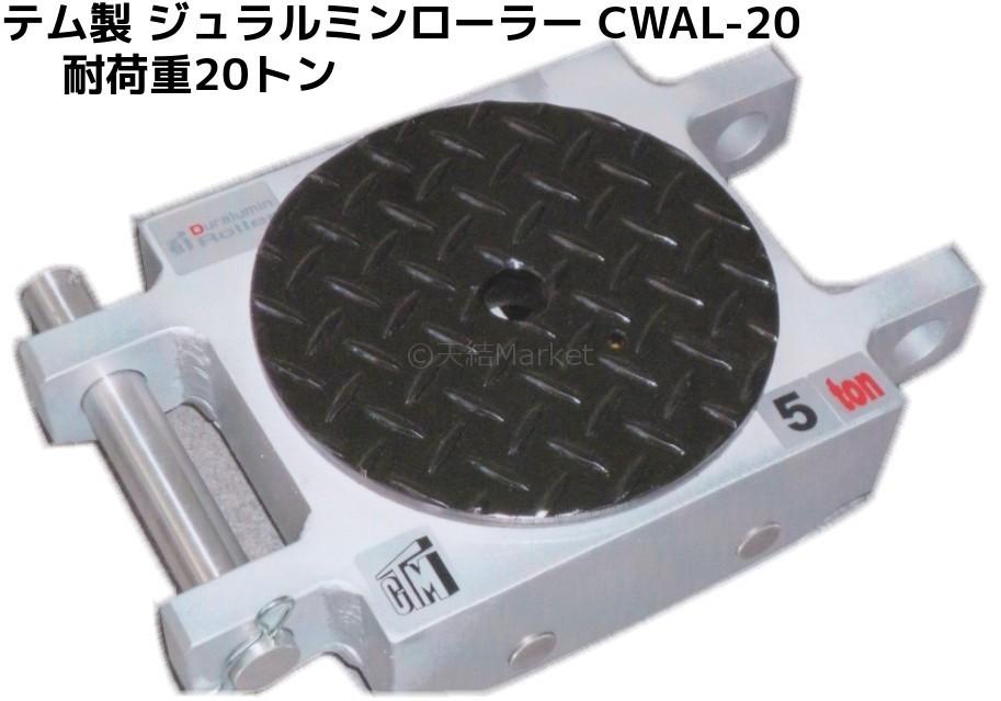 テム製 合金 カスタマイズ ジュラルミンローラー 耐荷重20t(トン) CWAL-20 1個 フレーム強化型 軽量化 操作ハンドル別売「別途送料ご連絡」「キャンセル/変更/返品不可」