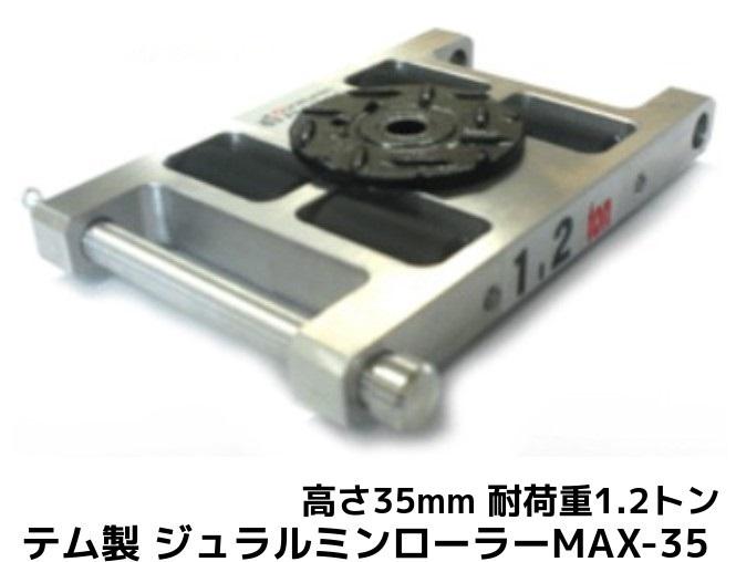 テム製 超超低床式 ジュラルミンローラー 耐荷重1.2t(トン) MAX-35 1.2 高さ35mm 1個 超軽量 操作ハンドル別売 合金製「別途送料ご連絡」「キャンセル/変更/返品不可」