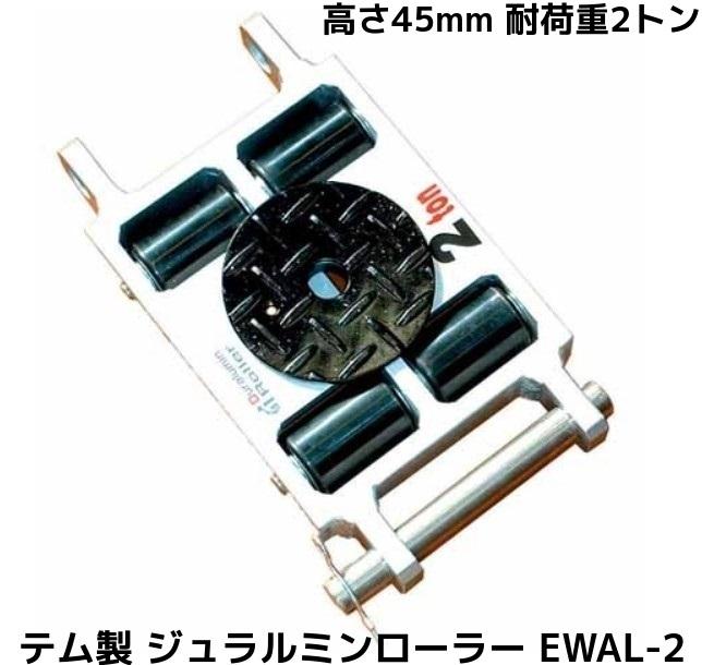 テム製 超低床式 合金式 超合金ジュラルミンローラー 耐荷重2t(トン) EWAL-2 1個 高さ45mm 超低床型 携帯式 操作ハンドル別売「別途送料ご連絡」「キャンセル/変更/返品不可」