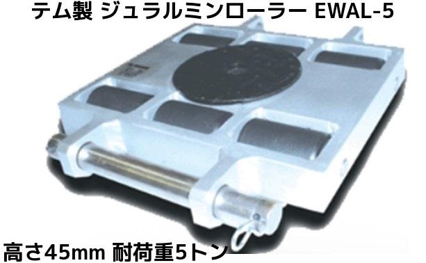 テム製 超低床式 合金式 超合金ジュラルミンローラー 耐荷重5t(トン) EWAL-5 1個 高さ45mm 超低床型 携帯式 操作ハンドル別売「別途送料ご連絡」「キャンセル/変更/返品不可」