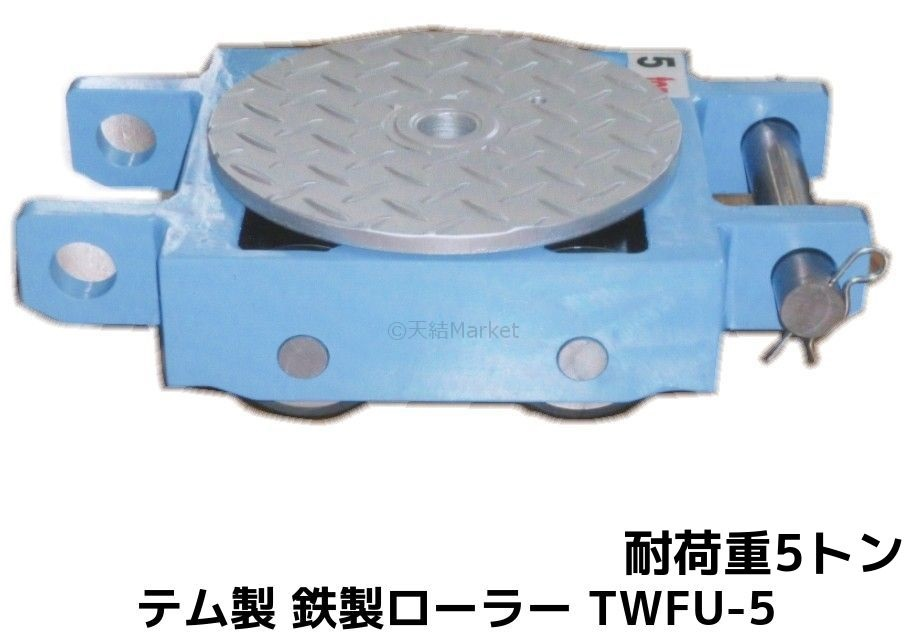 テム製 軽量低床式 鉄製ブルーテムローラー 耐荷重5t(トン) TWFU-5 1個 操作ハンドル別売「別途送料ご連絡」「キャンセル/変更/返品不可」