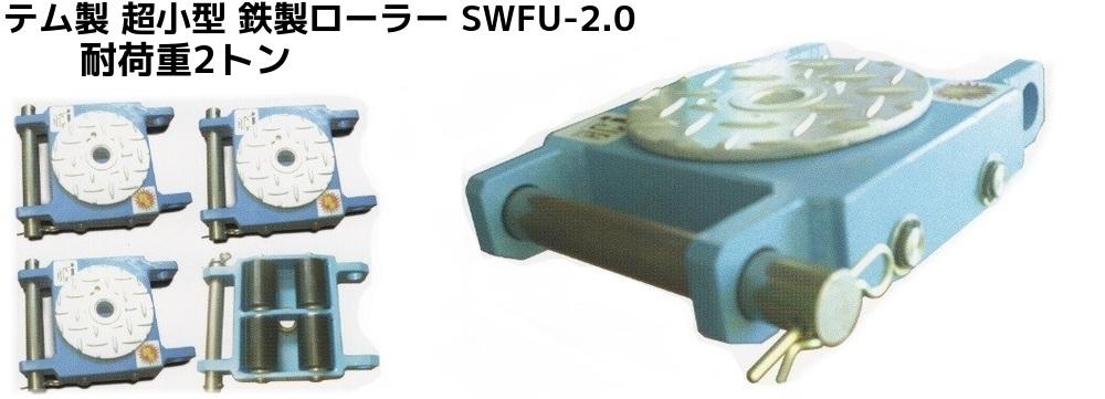 テム製 超小型 鉄製ブルーテムローラー 耐荷重2.0t(トン) SWFU-2.0 1個 操作ハンドル別売「別途送料ご連絡」「キャンセル/変更/返品不可」